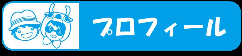 青_プロフィール